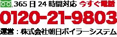 365日24時間対応 今すぐ電話