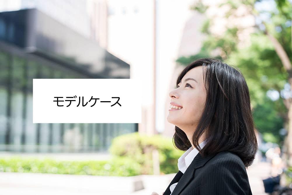 モデルケース 福山 営業職 スタッフ募集 社員募集 正社員募集 高収入